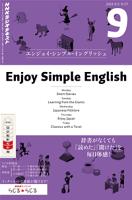 NHKラジオエンジョイ・シンプル・イングリッシュ2014年9月号