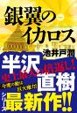 半沢直樹シリーズ第4弾&最新作!頭取命令で経営再建中の帝国航空を押しつけられた東京中央銀行の半沢直樹が、500億円もの債権放棄を求める再生タスクフォースと激突する。政治家との対立、立ちはだかる宿敵、行内の派閥争い。半沢に勝ち目はあるか?画面が切り替わりますので、しばらくお待ち下さい。 ※ご購入は、楽天kobo商品ページからお願いします。※切り替わらない場合は、こちら をクリックして下さい。 ※このページからは注文できません。