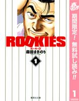 ROOKIES1