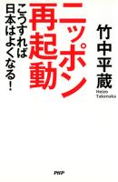ニッポン再起動こうすれば日本はよくなる!