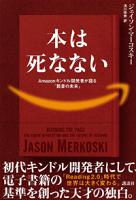 本は死なないAmazonキンドル開発者が語る「読書の未来」