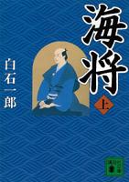 海将(上)