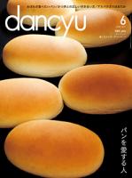 dancyu(ダンチュウ)2015年06月号[雑誌]