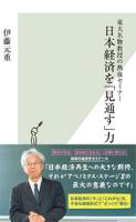 東大名物教授の熱血セミナー日本経済を「見通す」力