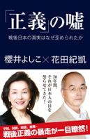 「正義」の嘘戦後日本の真実はなぜ歪められたか