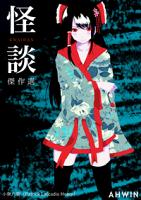 英語と日本語で楽しむラフカディオ・ハーンの「怪談(KWAIDAN)」傑作選(AHWIN英語多読シリーズ)