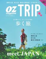 OZmagazineTRIP2015年秋号歩く旅2015年秋号歩く旅