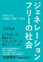ジェネレーションフリーの社会日本人は何歳まで働くべきか