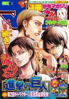 別冊少年マガジン2015年5月号[2015年4月9日発売]1巻