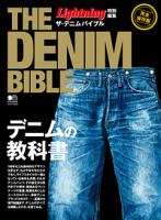 Lightning特別編集ザ・デニムバイブル