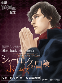 �Ѹ츶ʸ��̣�臘Sherlock Holmes�� ���㡼��å����ۡ��ॺ��������THE ADVENTURES OF SHERLOCK HOLMES