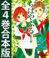 小説ちはやふる中学生編全4巻合本版