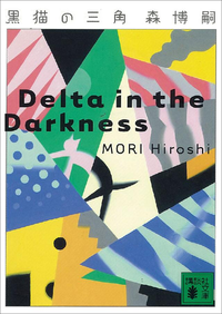 ��ǭ�λ��� Delta in the Darkness