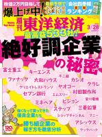 週刊東洋経済2015年3月23日号