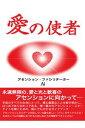 愛の使者-【電子書籍】