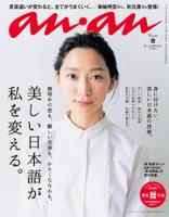 anan(アンアン)2015年7月1日号No.1960