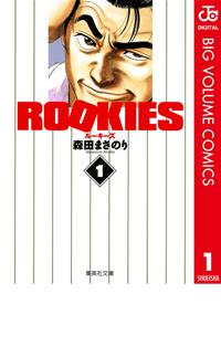 【期間限定無料配信】ROOKIES1