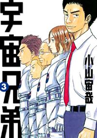 【無料試し読み版】宇宙兄弟3巻