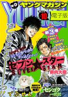 ヤングマガジン2015年10号[2015年2月2日発売]