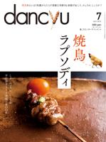dancyu(ダンチュウ)2015年07月号[雑誌]