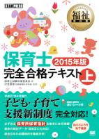 福祉教科書保育士完全合格テキスト上2015年版