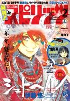 月刊!スピリッツ2015年2月号