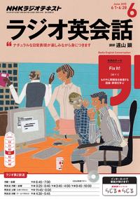 NHKラジオ ラジオ英会話 2015年6月号