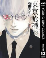東京喰種トーキョーグールリマスター版13