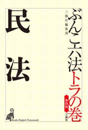 第四版ぶんこ六法トラの巻 民法