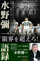 水野彌一語録京都大学アメリカンフットボール部を日本一に導いたチームマネジメント術