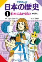 日本の歴史1日本のあけぼの原始時代