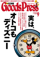 GoodsPress2015年9月号2015年9月号