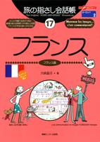 旅の指さし会話帳17フランス