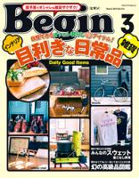 Begin(ビギン)2015年03月号