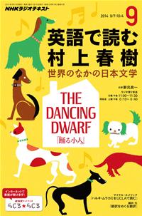 NHKラジオ英語で読む村上春樹世界のなかの日本文学2014年9月号