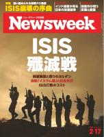 ニューズウィーク日本版2015年2月17日2015年2月17日