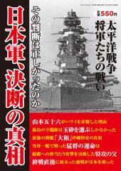 日本軍、決断の真相太平洋戦争を戦った将軍たちの決断に迫る