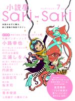 小説屋sariーsari2014年7月号