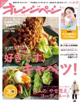 オレンジページ2015年4/17号