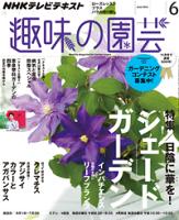NHK趣味の園芸2014年6月号