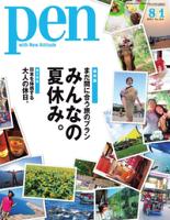 Pen2014年8/1号2014年8/1号