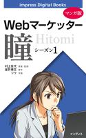 【マンガ版】Webマーケッター瞳シーズン1