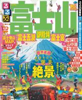 るるぶ富士山富士五湖御殿場富士宮'16