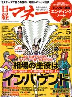 日経マネー2015年05月号[雑誌]