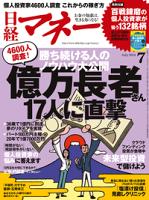 日経マネー2014年07月号[雑誌]
