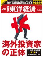 週刊東洋経済2014年6月28日号特集:海外投資家の正体
