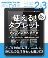 NHK趣味Do楽(水)使える!タブレットアプリとことん活用術2015年2月~3月