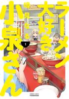 ラーメン大好き小泉さん(1)