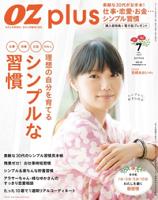 オズプラス2015年7月号No.432015年7月号No.43