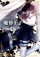 魔界王子devilsandrealist(9)